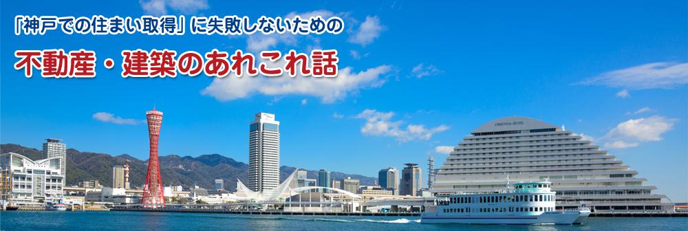 「神戸での住まい取得」に失敗しないための 不動産・建築のあれこれ話