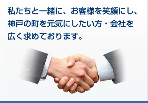 私たちと一緒に、お客様の「不動産資産」の問題を解決するパートナーとして協力して頂ける方・会社を広く求めております