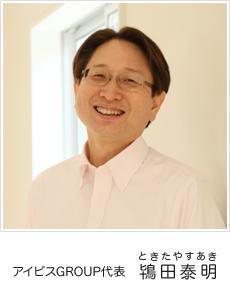 アイビスGROUP代表 鴇田泰明