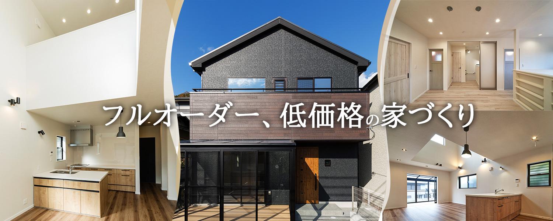 神戸市内限定の家づくり