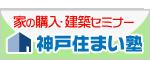 神戸住まい塾 バナー