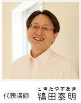 代表講師 鴇田泰明(ときたやすあき)