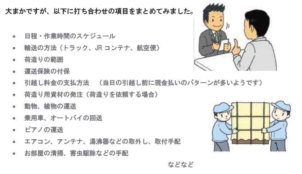 中古住宅 リノベーション 神戸 引っ越し