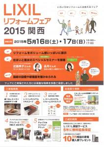 住まい 神戸市 リフォーム リノベーション