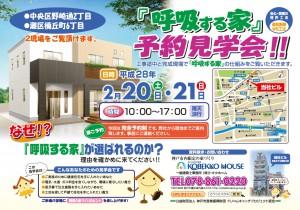 家 住宅 神戸 住まい 見学会
