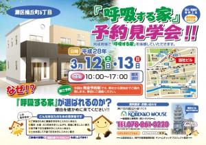 住まい 神戸 見学会 注文住宅 灘区