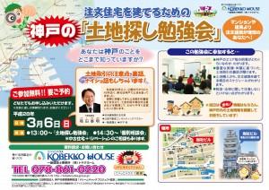住宅 神戸 土地探し セミナー