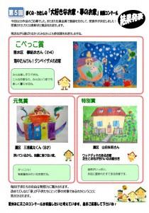 家 絵画 コンクール 神戸