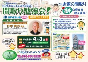 住まい 神戸 注文住宅 リノベーション住宅 セミナー