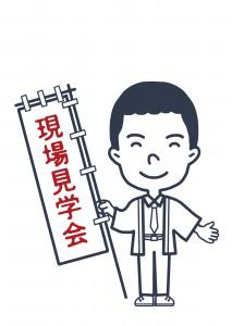 神戸の住宅見学会 アイビスグループ