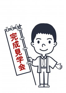 新築注文住宅 神戸市 須磨区 見学会